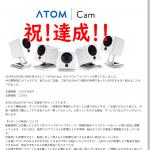 はじめてのクラウドファウンディング:ネットワークカメラ3台へ出資